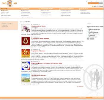 b_350_0_16777215_00_images_portfolio_site_prosvetnv.jpg