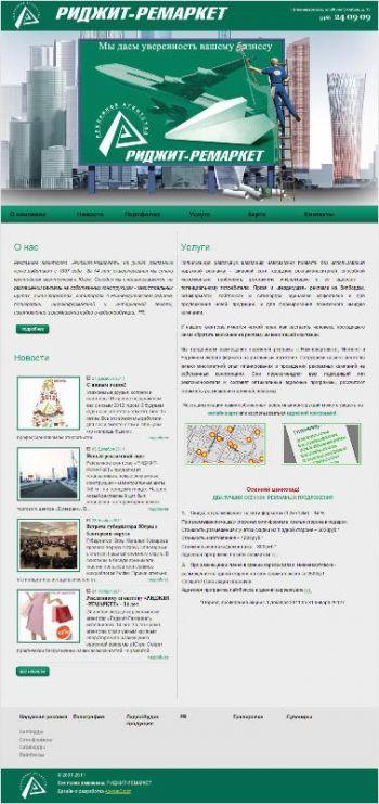 b_350_0_16777215_00_images_portfolio_site_ridget.jpg